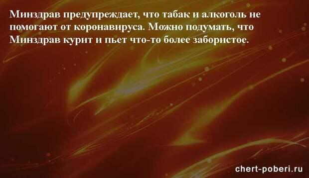 Самые смешные анекдоты ежедневная подборка chert-poberi-anekdoty-chert-poberi-anekdoty-35010411082020-6 картинка chert-poberi-anekdoty-35010411082020-6