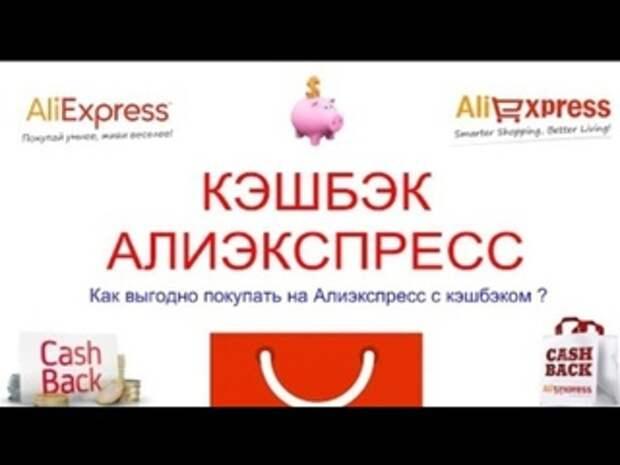 Кэшбэк на Aliexpress