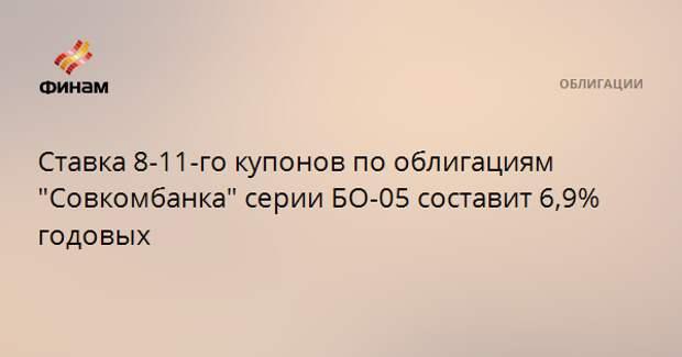 """Ставка 8-11-го купонов по облигациям """"Совкомбанка"""" серии БО-05 составит 6,9% годовых"""