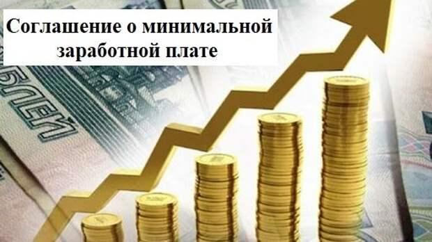 Сторонами социального партнерства подписано Соглашение о минимальной заработной плате