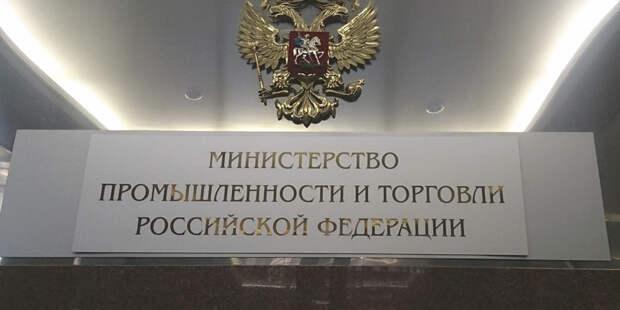 Минпромторг создал стратегию против американских санкций
