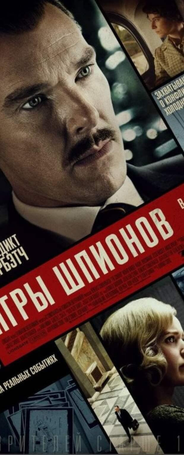 Новый трейлер к фильму «Игры шпионов»