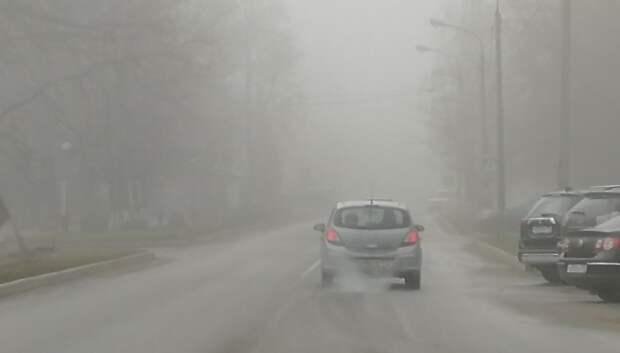 Штормовое предупреждение из‑за тумана объявили в Подмосковье до утра 12 января