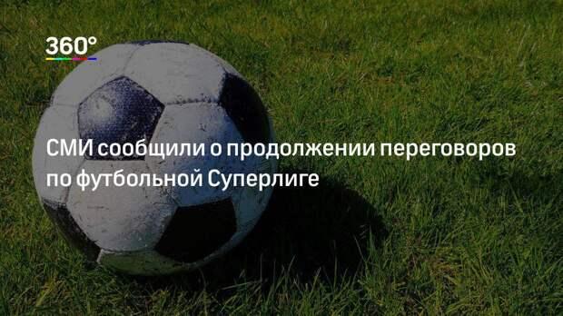СМИ сообщили о продолжении переговоров по футбольной Суперлиге