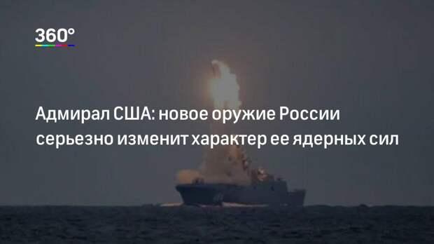 Адмирал США: новое оружие России серьезно изменит характер ее ядерных сил