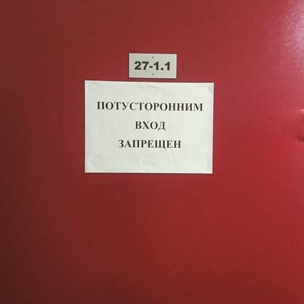 5. вход запрещен, не влезай убьет, объвления, прикол, россия, смешно, таблички, фото