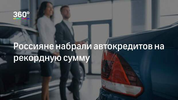 Россияне набрали автокредитов на рекордную сумму