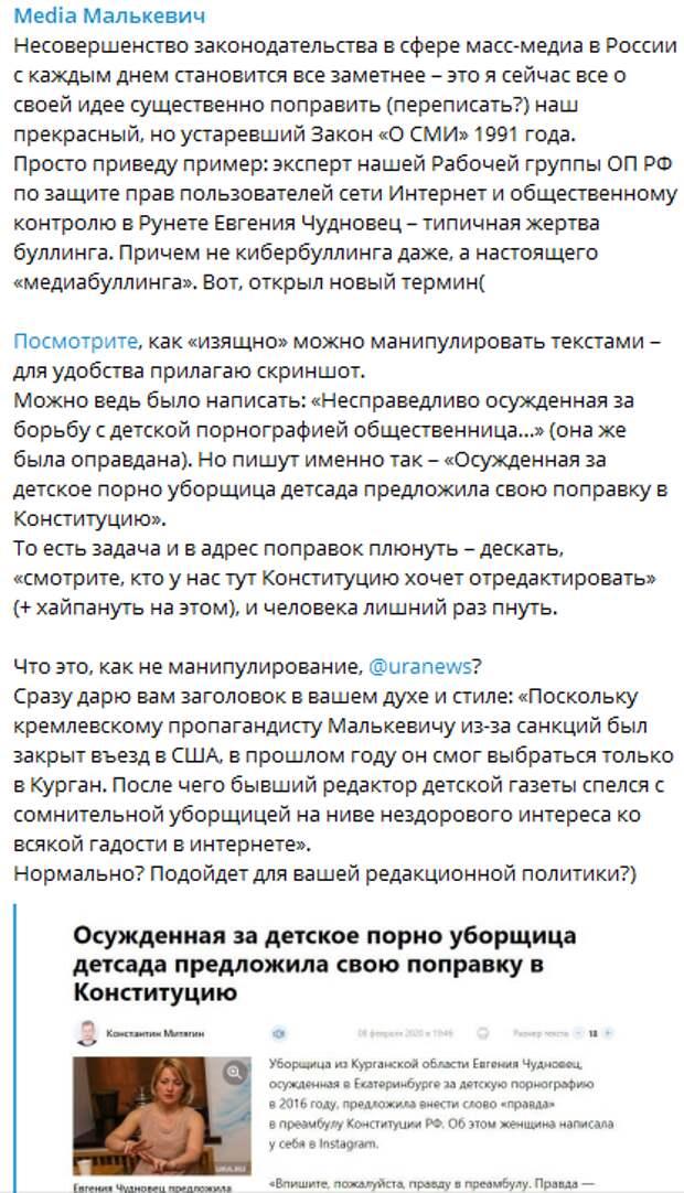 Малькевич уверен, что «Закон о СМИ» необходимо менять