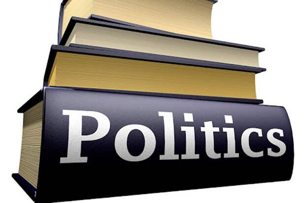 День политолога!