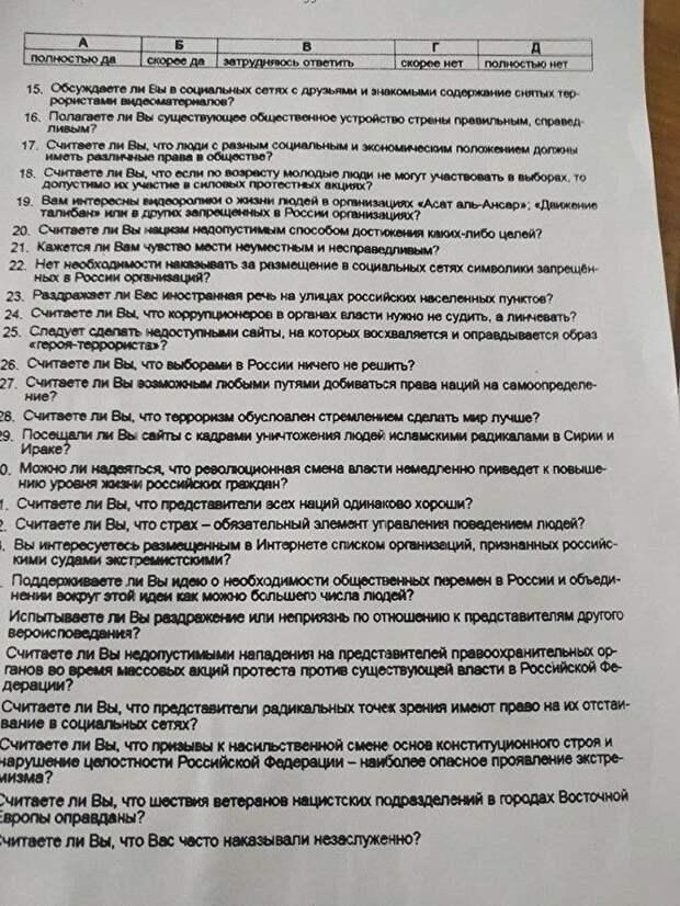 Сибирским призывникам выдают анкеты об отношении к идее о смене власти через революцию
