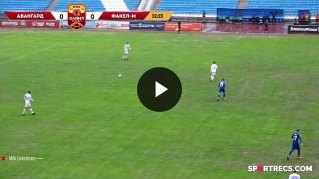 ОЛИМП – Первенство ПФЛ-2020/2021 Авангард vs Факел-М 23.04.2021