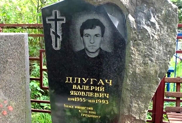 Могила Валерия Длугача