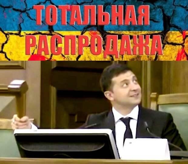 Итог майданной семилетки - финальная распродажа Украины