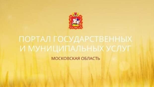 Самой востребованной электронной услугой в Подмосковье стали субсидии на оплату ЖКХ