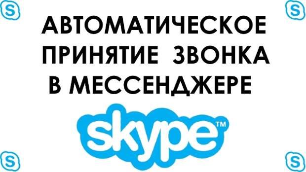 Как настроить автоматическое принятие звонков в Skype