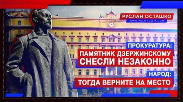 Прокуратура: памятник Дзержинскому в Москве снесли незаконно. Народ: тогда верните на место