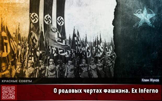 О родовых чертах фашизма. Красные Советы.