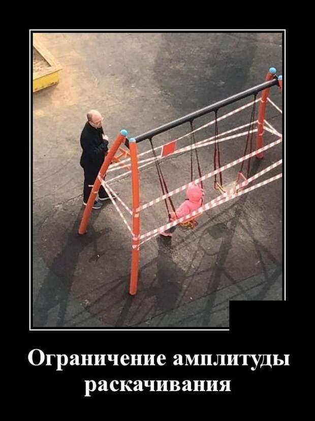 Демотиватор про ограничения