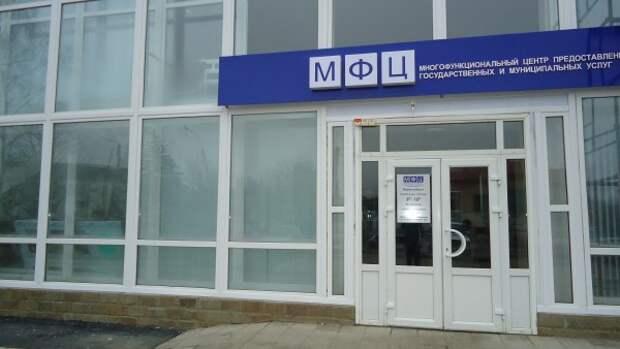 В МФЦ Севастополя можно будет получить две дополнительные услуги