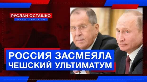 Россия засмеяла чешский ультиматум