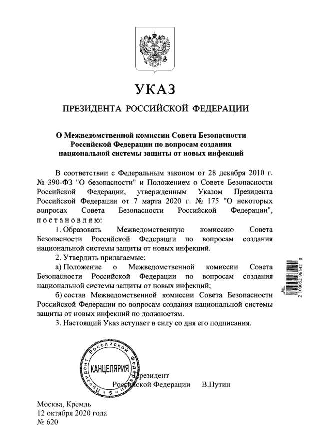Дмитрий Медведев защитит страну от новых инфекций