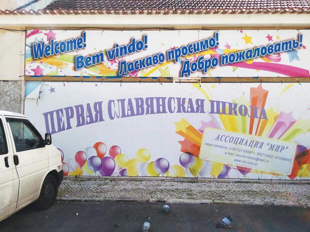 Первое, что бросилось по приезде в Россию, это грязь: Как нижегородская учительница стала директором школы в Португалии