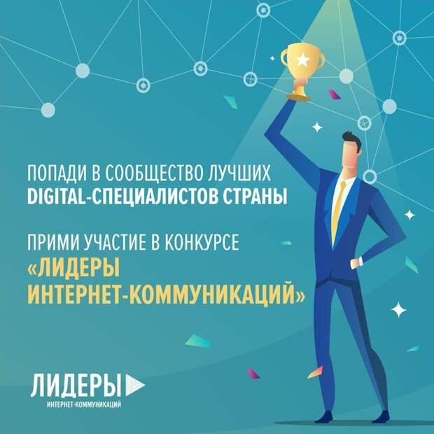 Лучшие digital-специалисты Адыгеи  сразятся во всероссийском конкурсе.