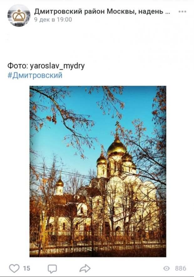 Фото дня: сияющие купола храма в Дмитровском