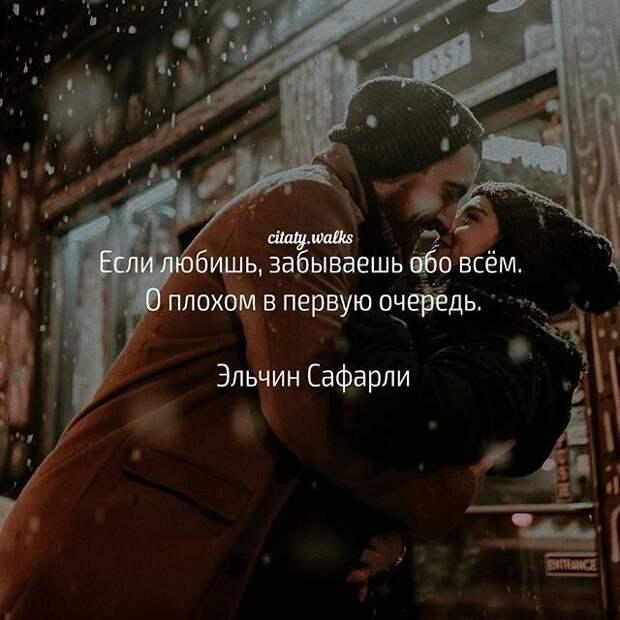 Я конечно прощу - потому что люблю!