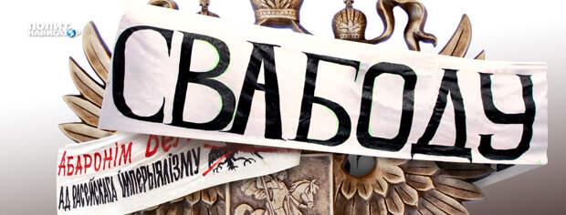Протесты в Белоруссии начинают принимать антирусскую форму