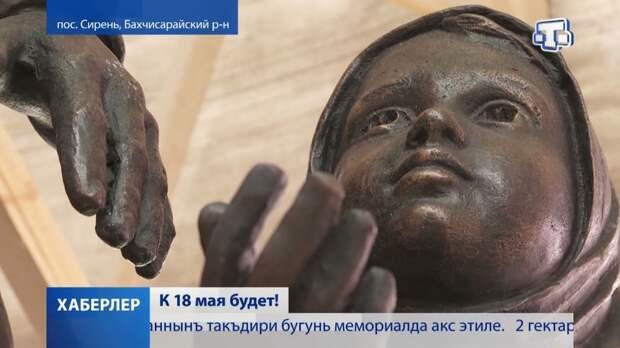 Мемориальный комплекс «Сюрень» будет сдан к 18 мая