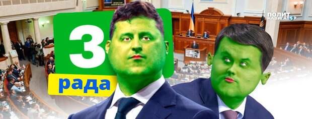 Громоотвод для Зеленского: социология подсказывает роспуск Рады и правительства