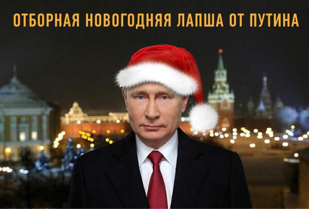 Отборные обещания Путина