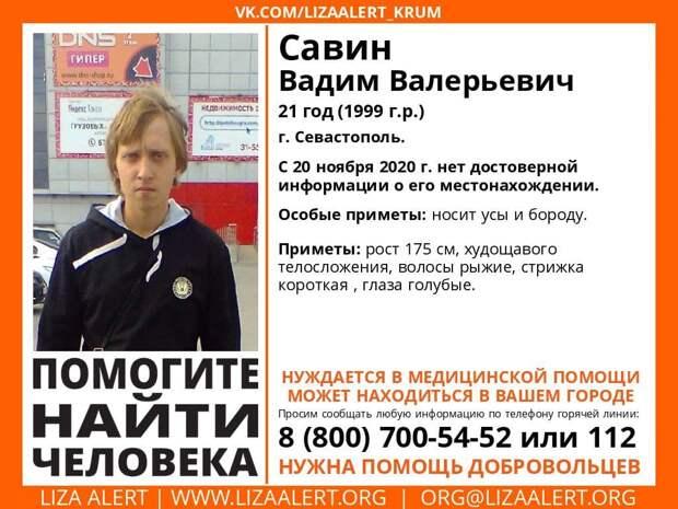 В Севастополе без вести пропал 21-летний парень