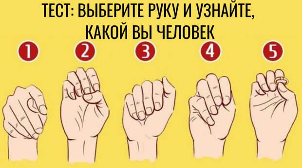 Читаем по рукам: выберите жест и узнайте кое-что интересное о себе