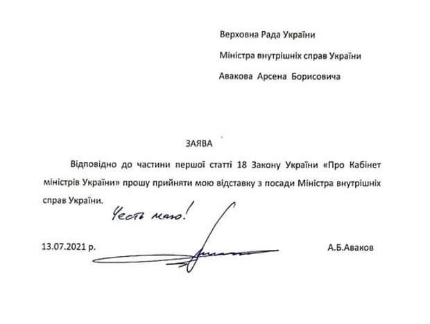 Авакова уволили по собственному