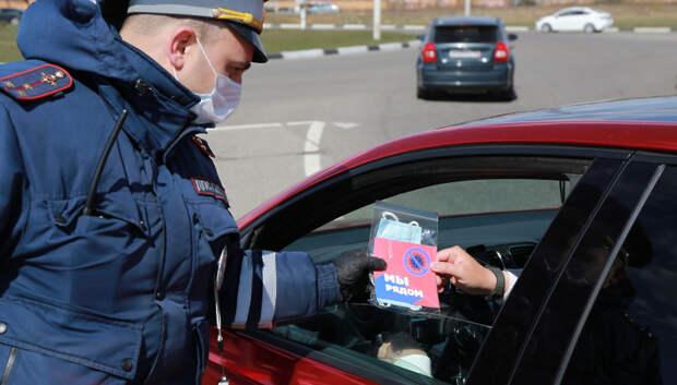 Полицейские Подольска раздают медицинские маски во время проверки пропусков