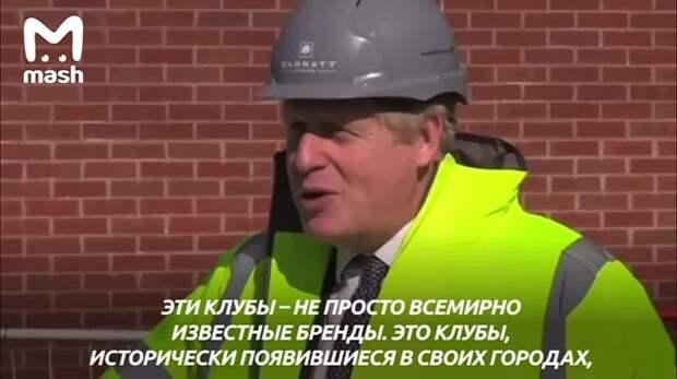 Британский премьер Борис Джонсон не одобряет идею создания футбольной Суперлиги