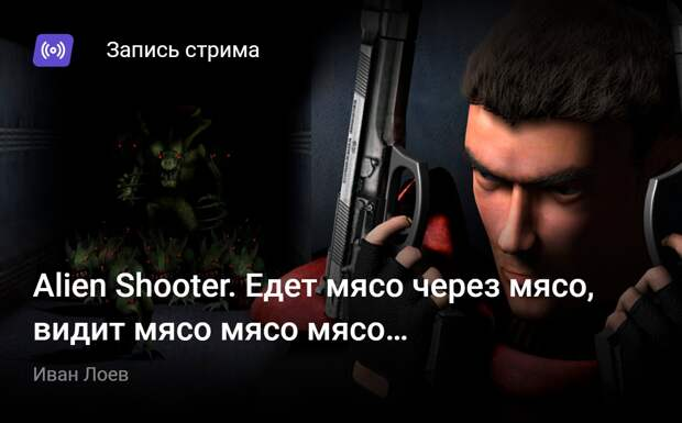 Alien Shooter: Начало вторжения: Alien Shooter. Едет мясо через мясо, видит мясо мясо мясо…
