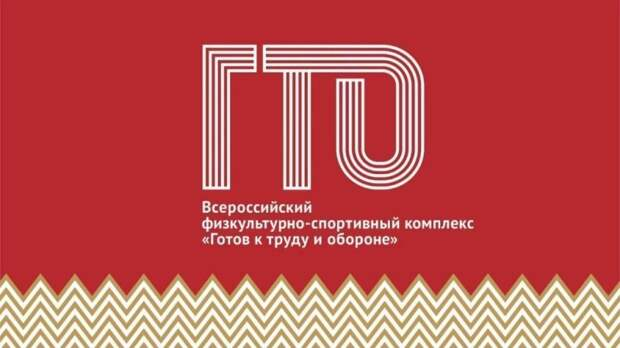 ГТО. Фото: Центр физической культуры и спорта СЗАО
