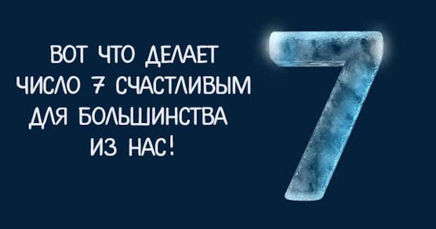 Что делает число 7 счастливым для большинства из нас