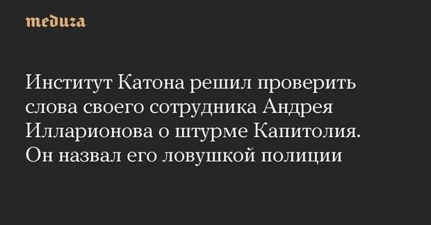 Казус Илларионова