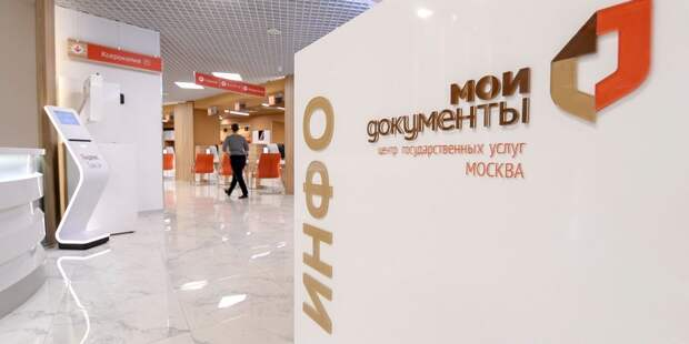 В МФЦ на проспекте Маршала Жукова оформят брак и развод