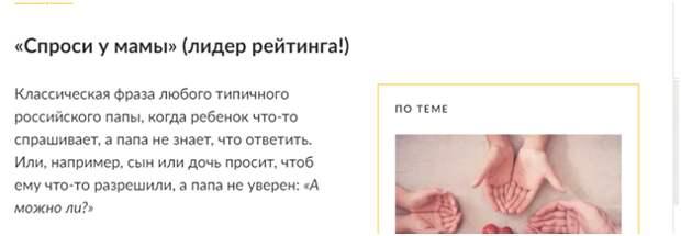 Как меня (и других) исключили из касты российских отцов