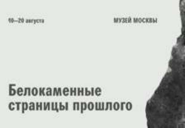 «Белокаменные страницы прошлого» в музее Москвы