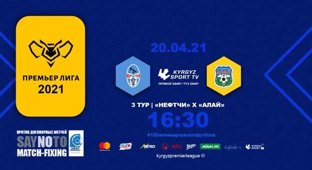 Нефтчи - Алай. БК ОЛИМП Премьер Лига Кыргызской Республики. 3 тур