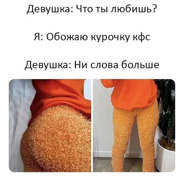Шутка про штаны
