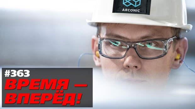В России возрождается целая отрасль. Остро нужны работники. Время-Вперёд! №363