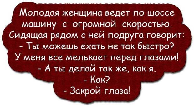 В одесском ресторане не в меру упитанная женщина говорит...