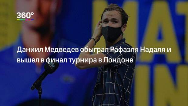 Даниил Медведев обыграл Рафаэля Надаля и вышел в финал турнира в Лондоне